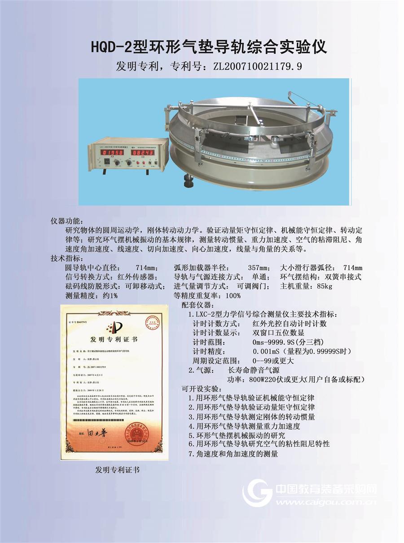 HQD-2型环形气垫导轨综合实验仪(专利产品)