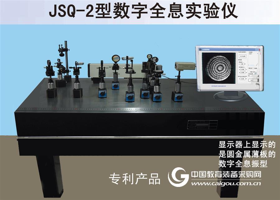 JSQ-2型數字全息實驗儀