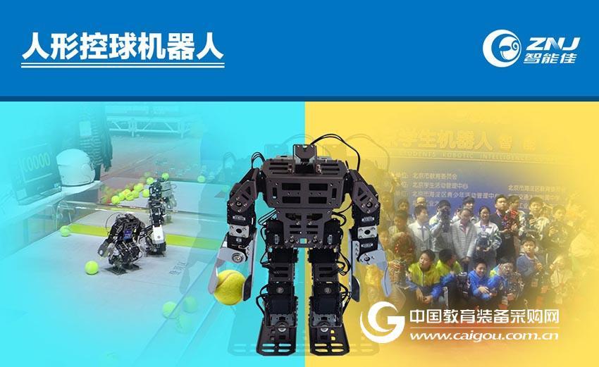 智能佳 人形控球机器人 18自由度 比赛机器人 娱乐机器人