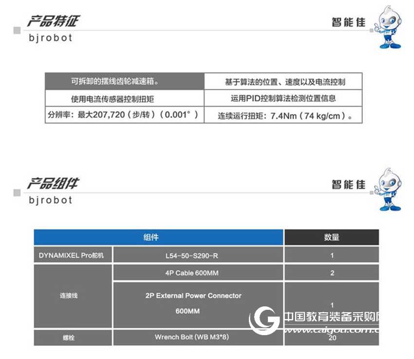 智能佳 韩国DYNAMIXEL Pro L54-50-S290-R工业级数字机器人舵机