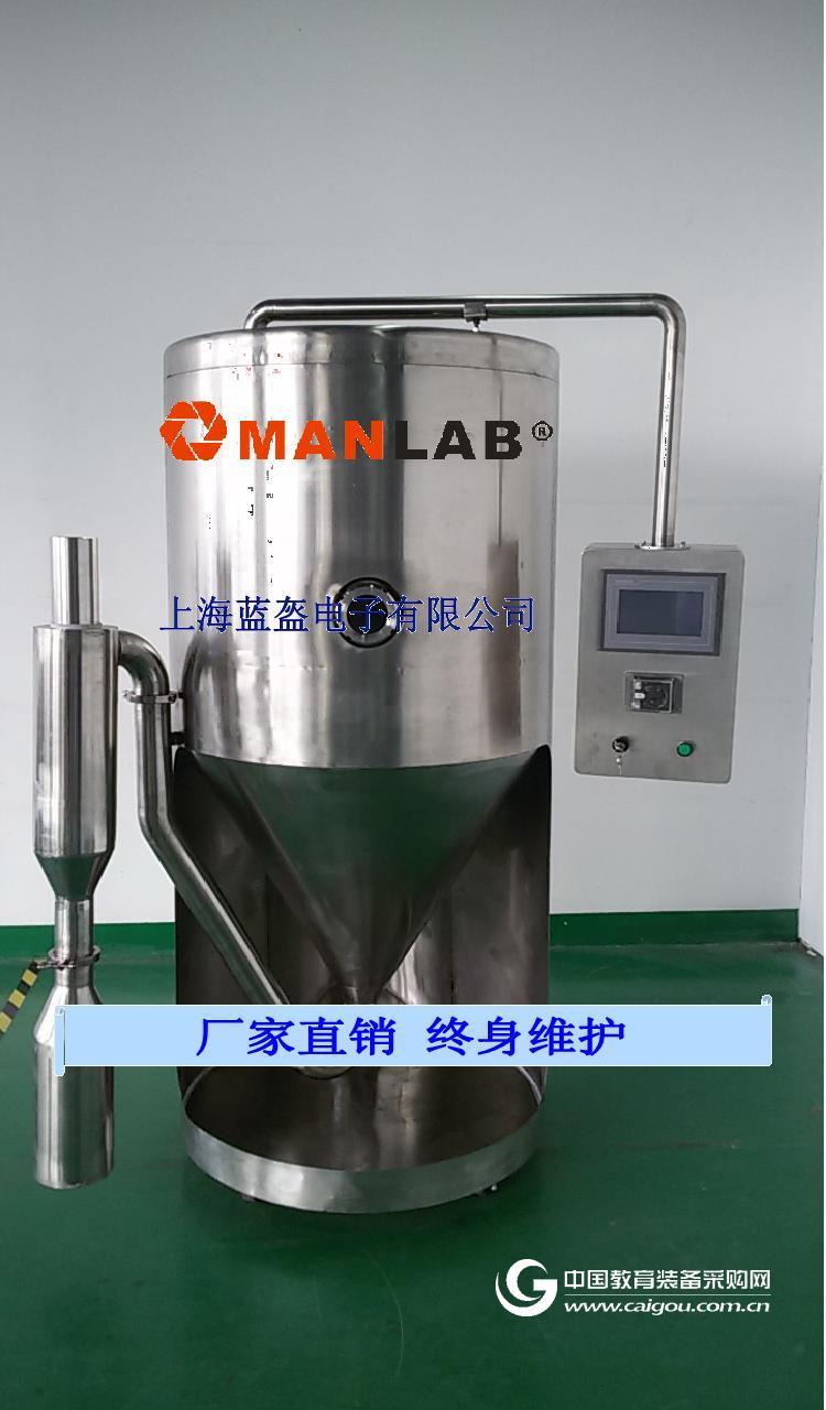小型噴霧干燥機(專用于高速離心中藥制藥小型噴霧干燥機)