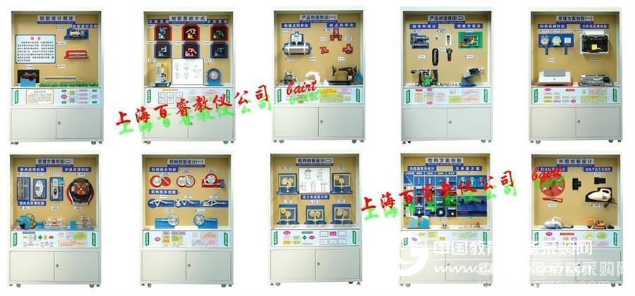 JCX-10 《机械创新设计》陈列柜