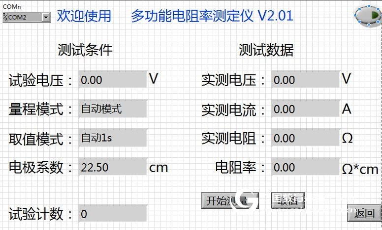 全自动电阻率测定仪-触摸屏