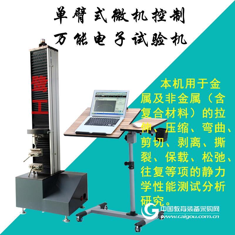 金属线延伸率检测仪供应商鹭工,金属线拉力试验机价格