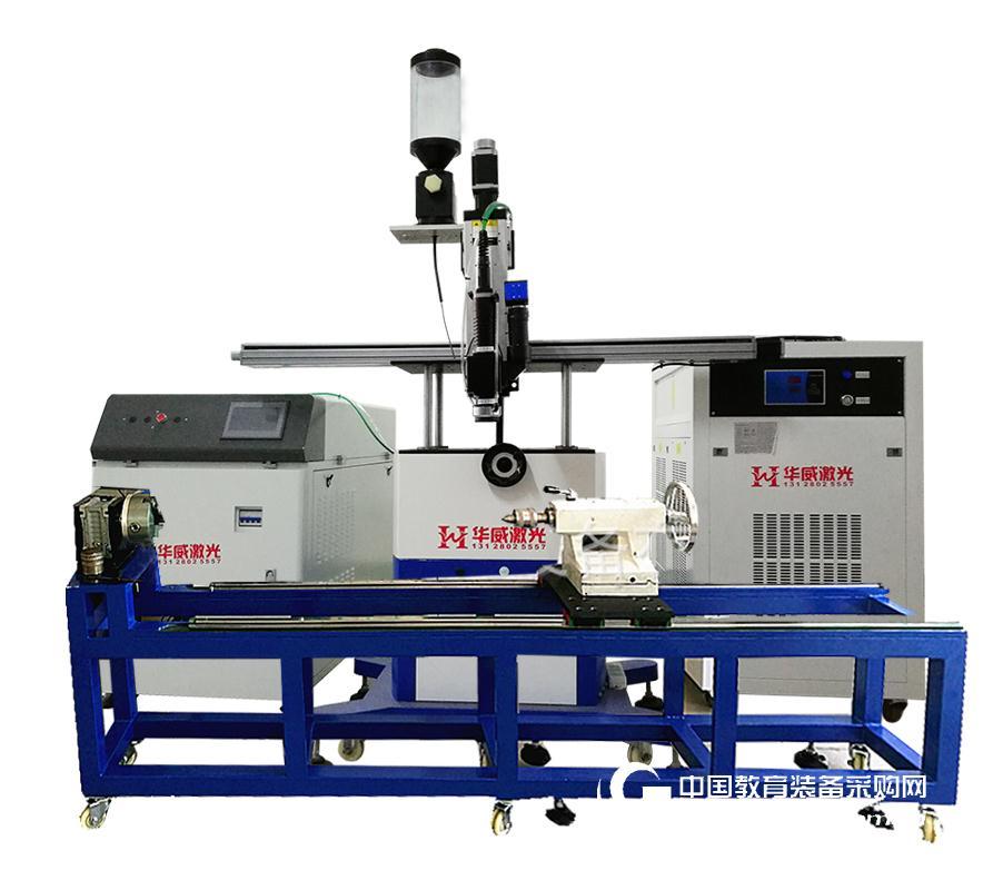 華威激光熔覆機 金屬表面熱處理 軸類 貴重機械零件修復