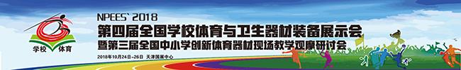 第四届全国学校体育与卫生器材装备展示会
