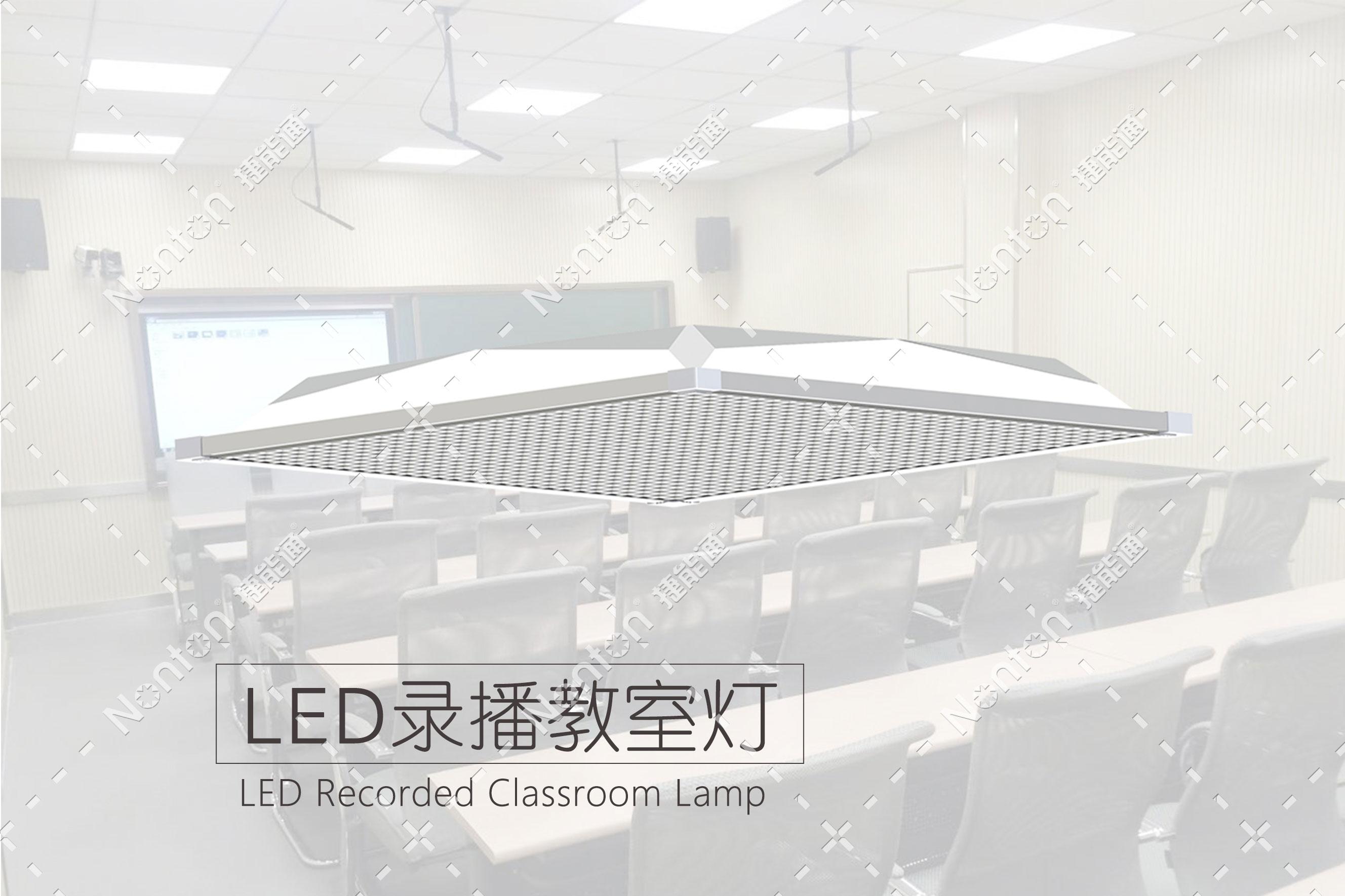 精品录播 录播灯 录播教室灯 录播设备 录播教室改造