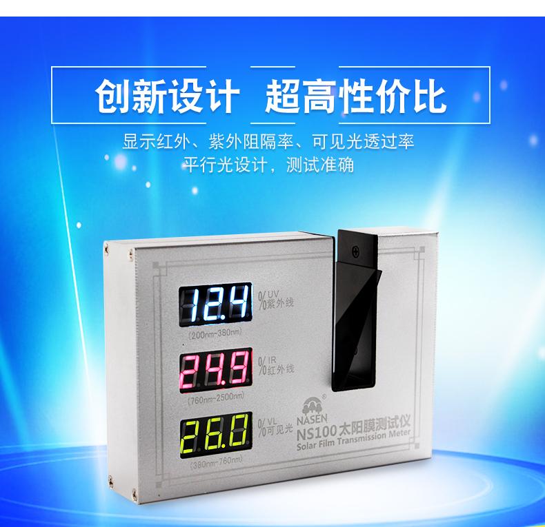 納森NS100充電式太陽膜測試儀全新升級