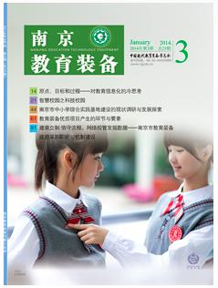 南京教育装备