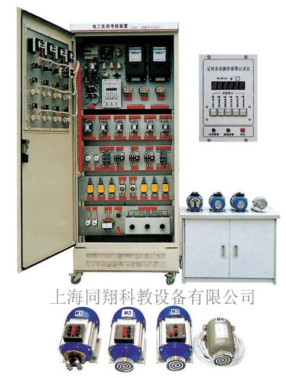 电工实训考核装置(定时,误操作记录式)