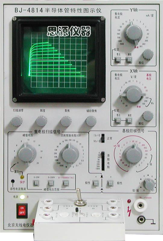 晶體管特性曲線圖示儀 BJ4814
