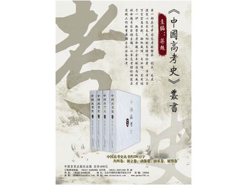 中國高考史