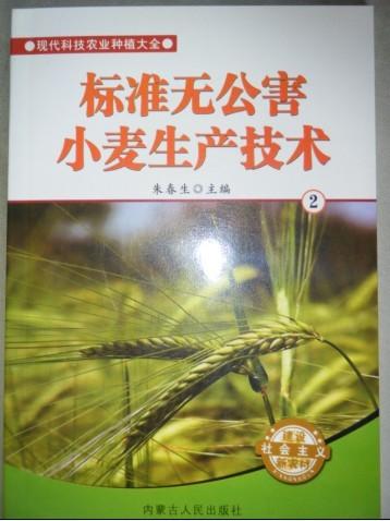 標準無公害小麥生產技術