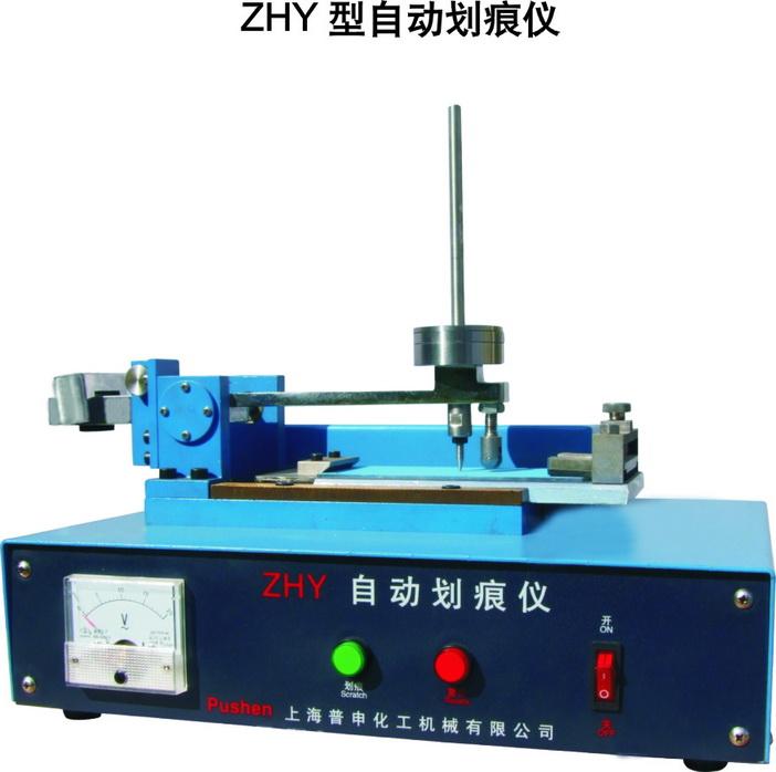ZHY自动划痕仪