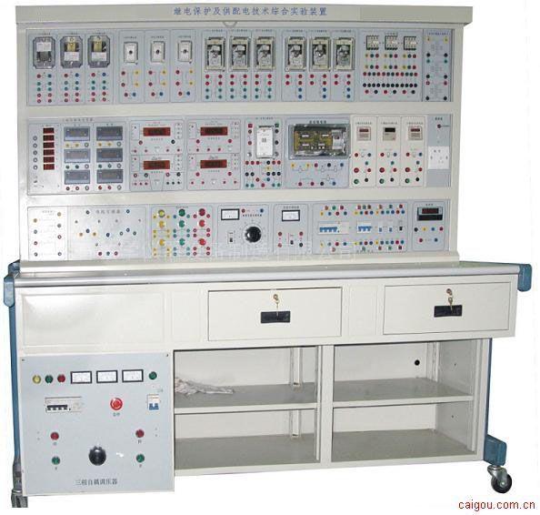 继电保护和供配电技术实验装置