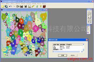 金相圖像分析軟件