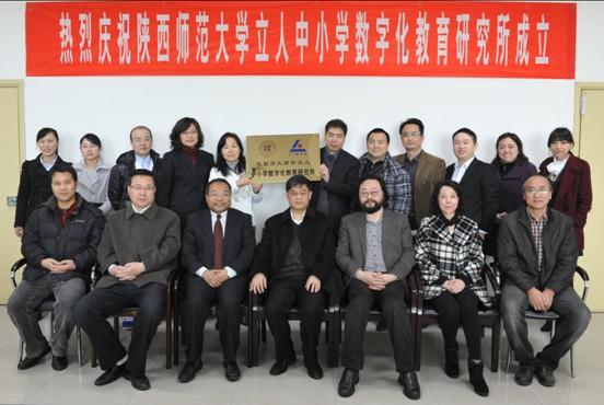 热烈祝贺陕西师范大学立人中小学数字化教育研究所成立