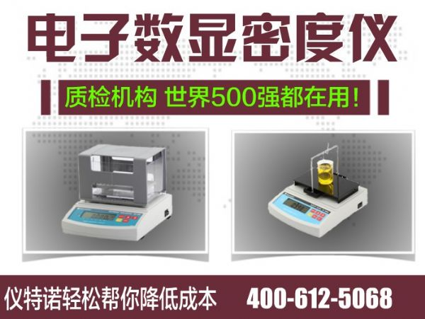 固体密度计的使用方法_哪里有卖物美价廉的密度计