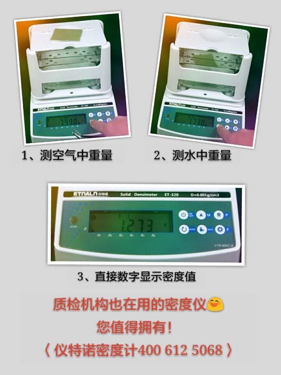 天津哪里有卖电子数字比重计