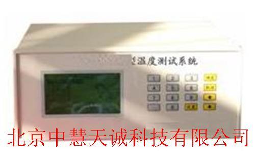 温度测试系统 (检测仪器) 型号:BYTD-WD120