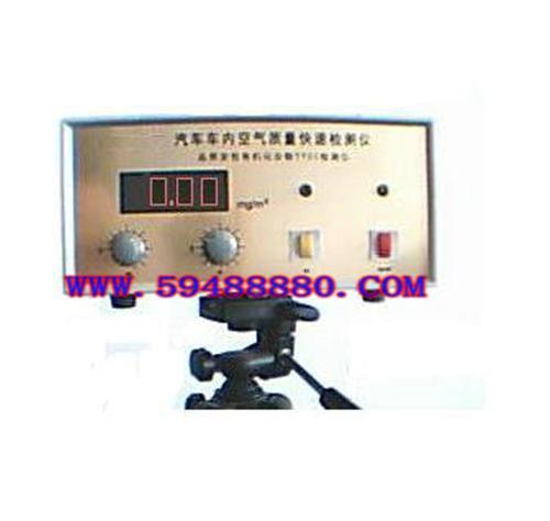 便携式汽车车内空气质量快速检测仪 型号:KLJGM-600A