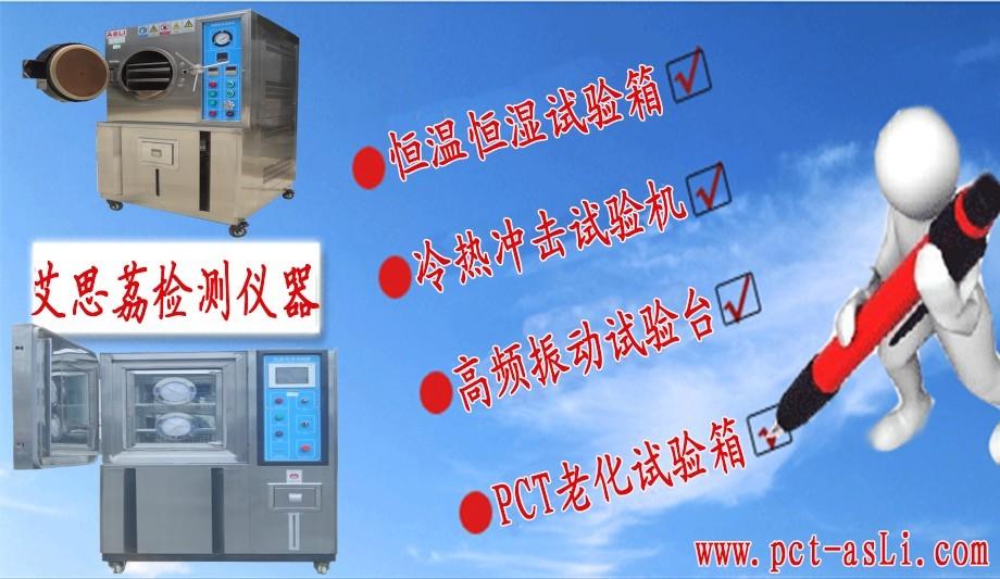 PCT高压蒸煮仪的作用 供应商 求购