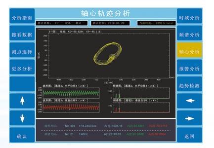 便携式振动分析仪
