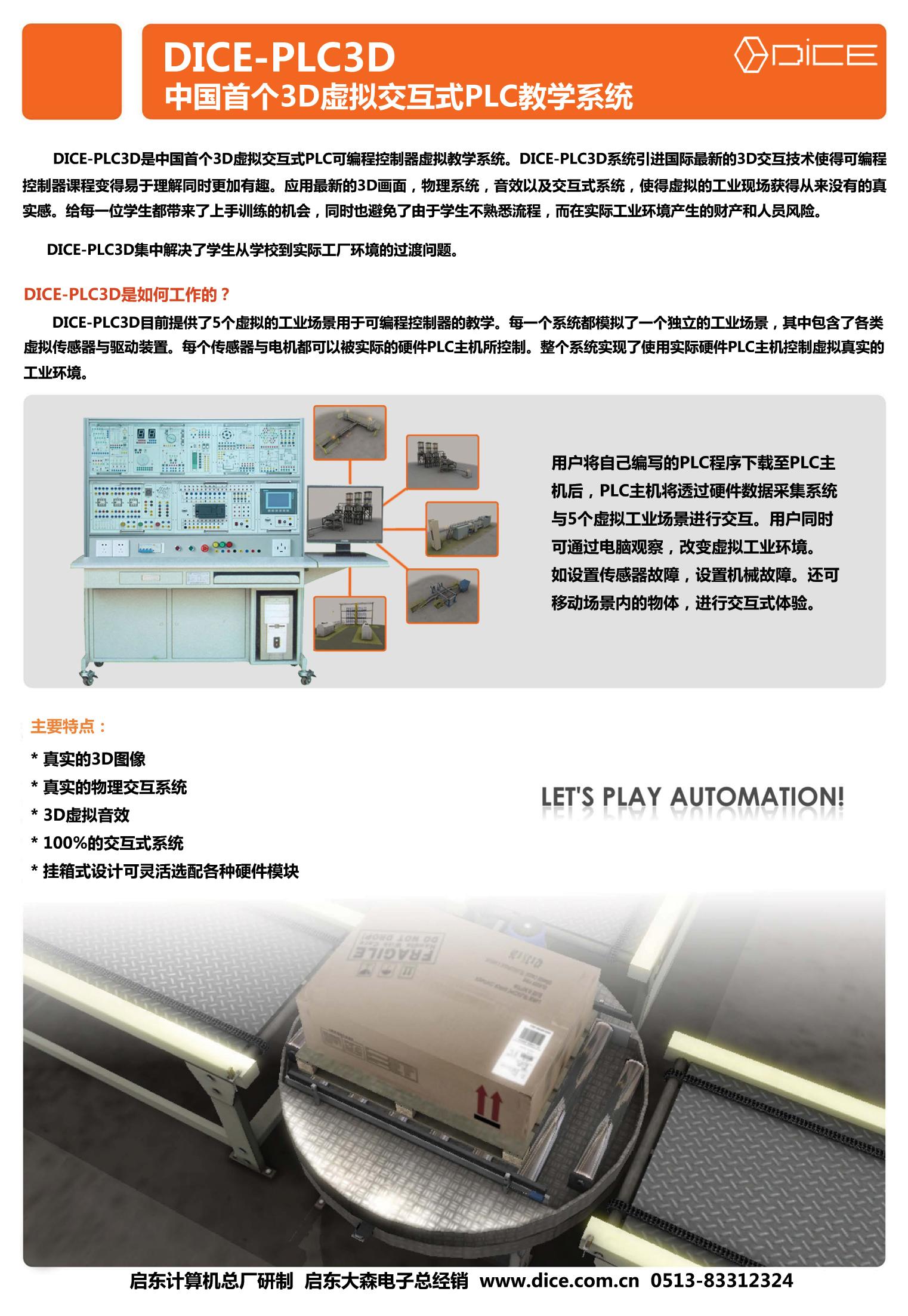 DICE-PLC3D 中国首个3D虚拟交互式PLC教学实验装置