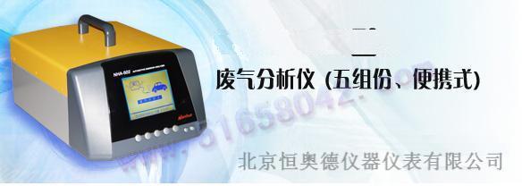 汽车废气检测仪 型号:FHY-NHA-502