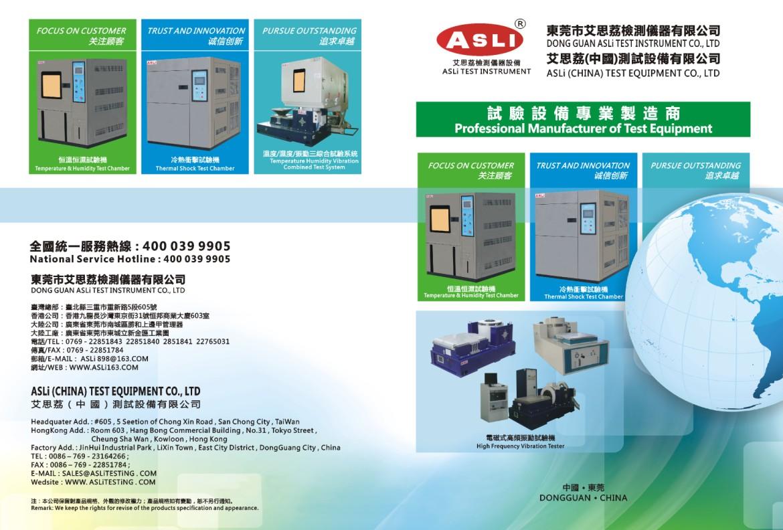 二箱式冷热冲击试验仪进口 质检所推荐 型号