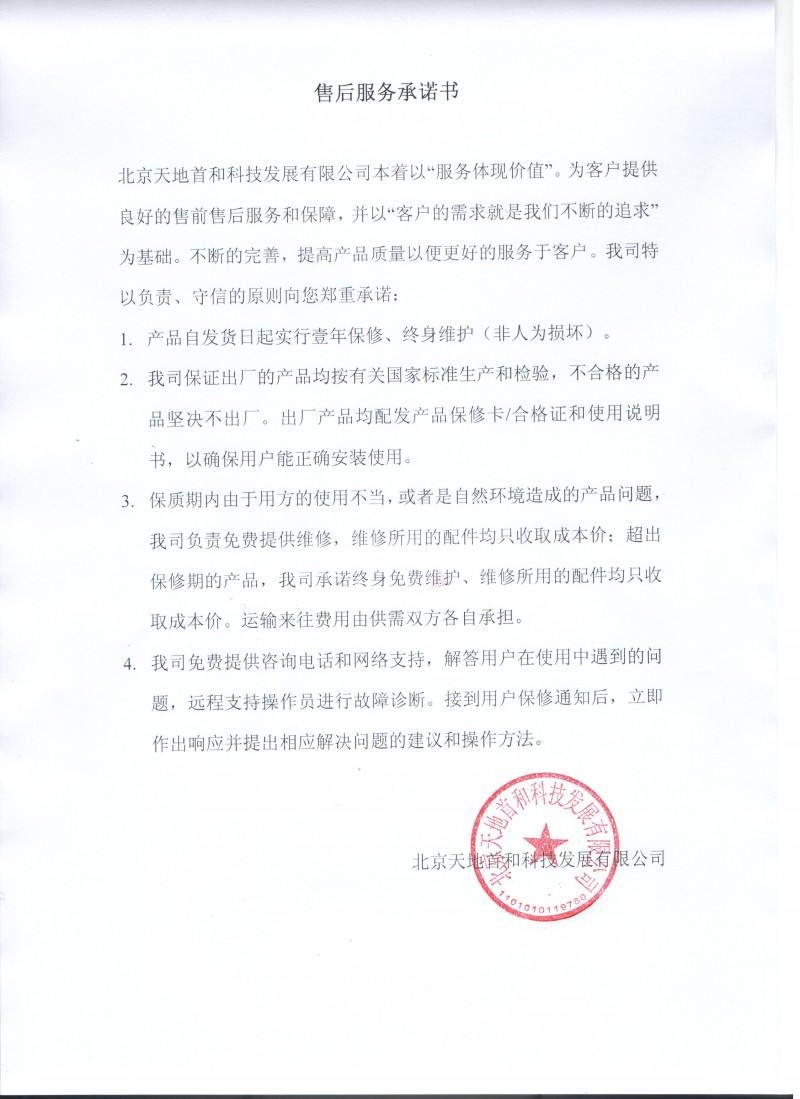北京手提式酒精报警仪|泵吸式乙醇气体监测仪|检测酒精的仪器