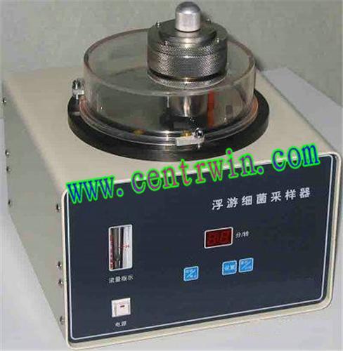 浮游细菌采样器/微生物采样器/浮游生物采样器 型号:HYJFSC-1