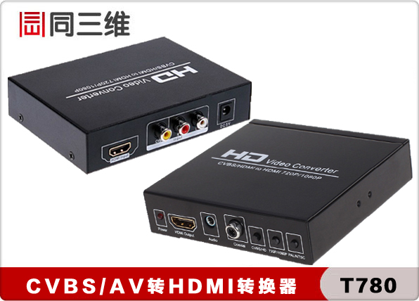 CVBS/AV转HDMI视频转换器
