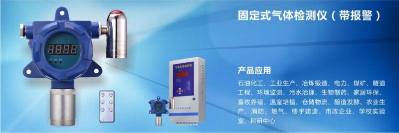 固定式二氧化氯报警器,二氧化氯分析仪