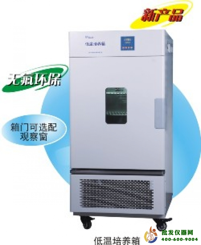 低温培养箱(无氟制冷)LRH-250CB