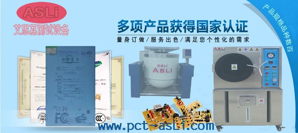 HAST/PCT高加速寿命试验箱厂家 批发商 美标