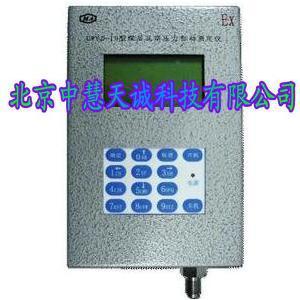 煤层瓦斯压力自动测定仪 型号:CWYZ-10/CPD8M