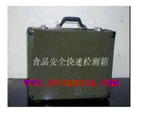 食品安全快速检测箱 型号:KJD-022