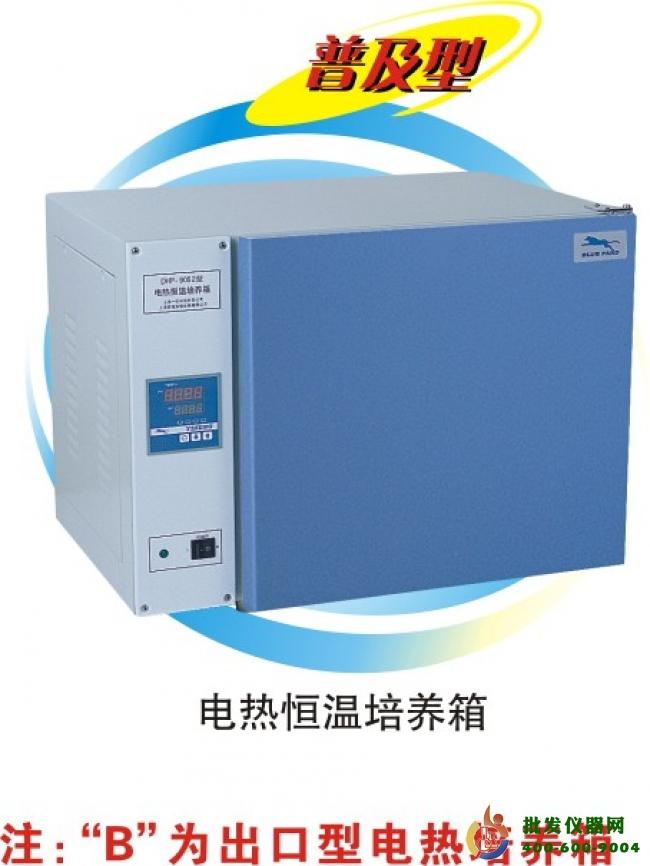 电热恒温培养箱 DHP-9032