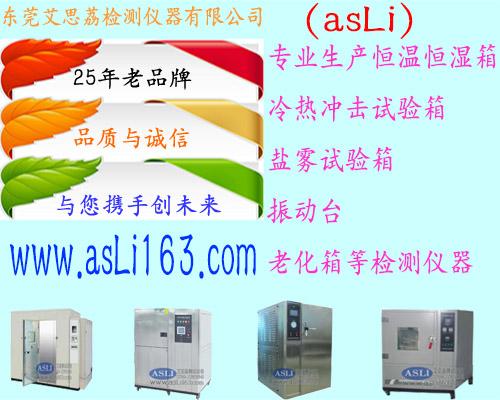 可程式湿热盐雾试验装置校准规程 品种齐全 销售/价格/标准