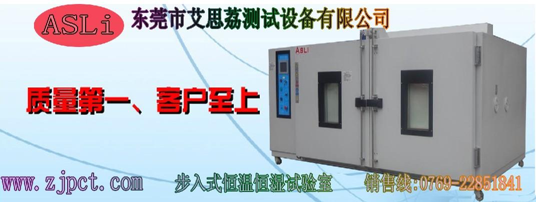 设备高低温交变湿热试验箱工作原理 更节能 的作用