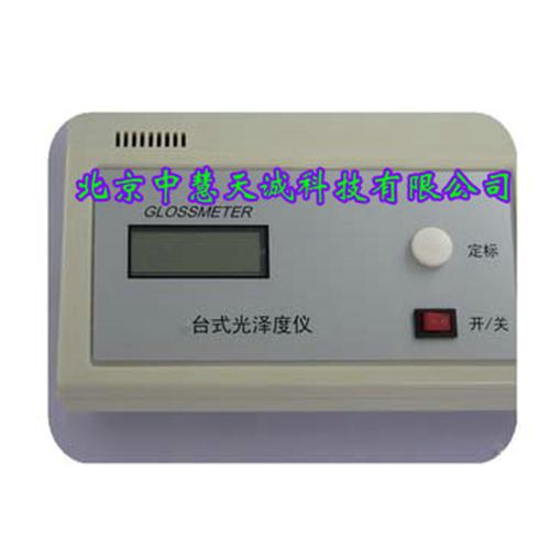 小型台式纸张用三角度光泽度仪 型号:YWZN-1A