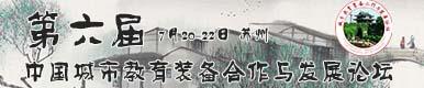 第六届中国城市北京赛车计划合作与发展论坛