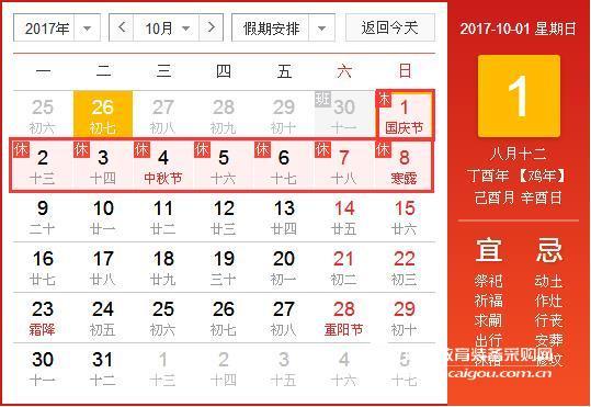 2017上海恒远国庆节放假安排