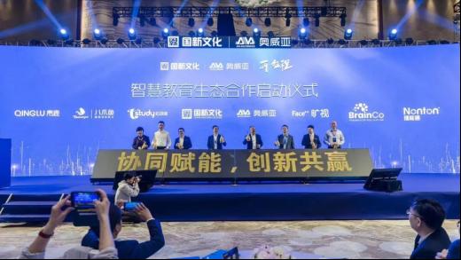 第76届普教展开幕!青鹿携全新智慧课堂登陆重庆