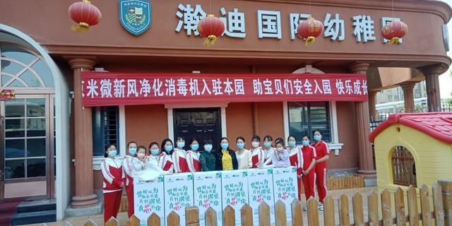 瀚迪国际幼稚园引入米微除菌净化一体机,助力孩子安全入园