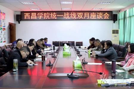 西昌學院召開統一戰線雙月座談會