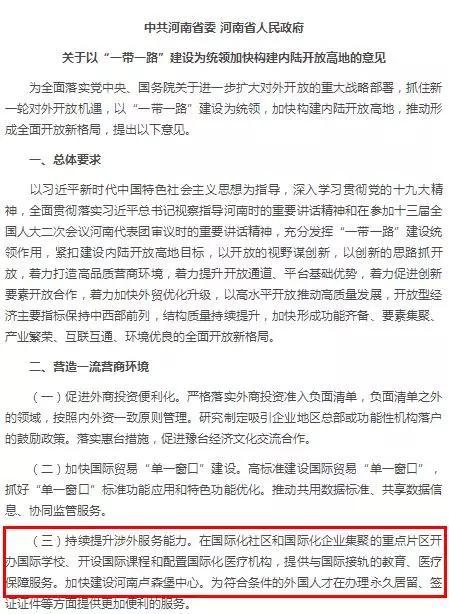 河南省委省政府发文:在重点片区开办国际学校