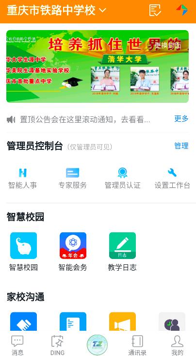 """九龙坡教委用钉钉""""未来校园""""走出了一条新路子"""