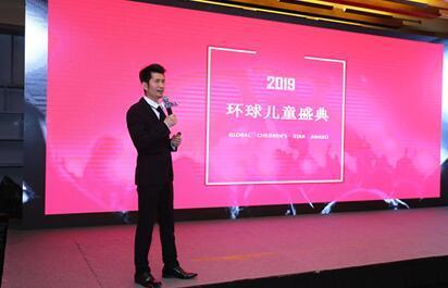 聚焦儿童健康成长 环球儿童盛典在京启动